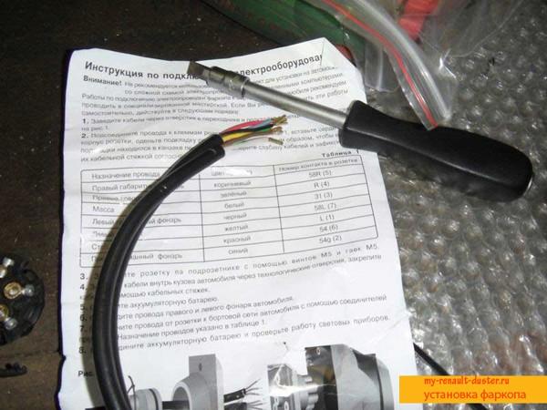 Инструкция по подключению электрики фаркопа и Рено Дастер
