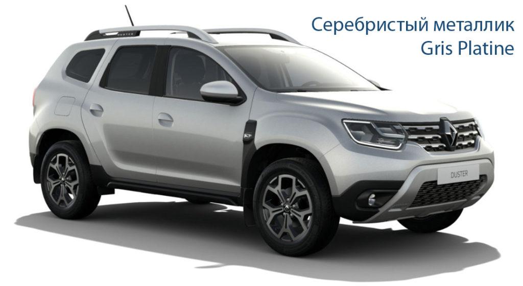 Renault Duster 2 Серебристый металлик