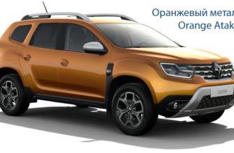 Renault Duster 2 Оранжевый металлик