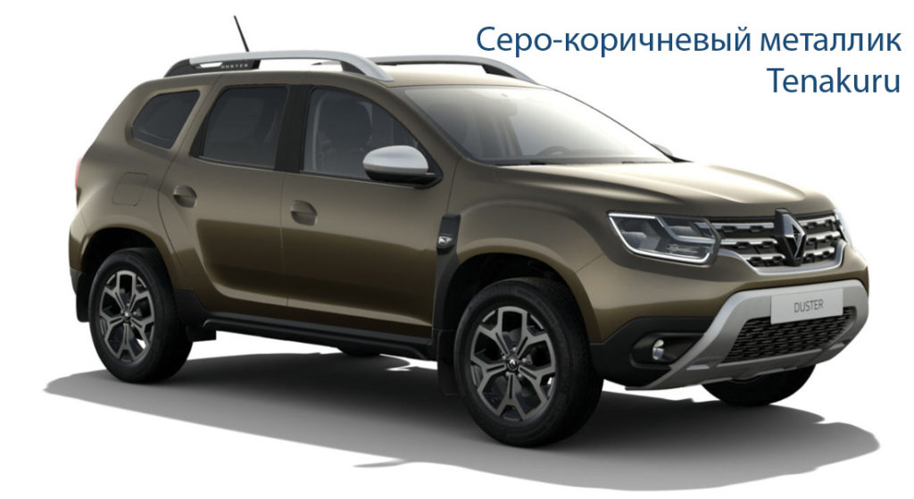 Renault Duster 2 Серо-коричневый металлик